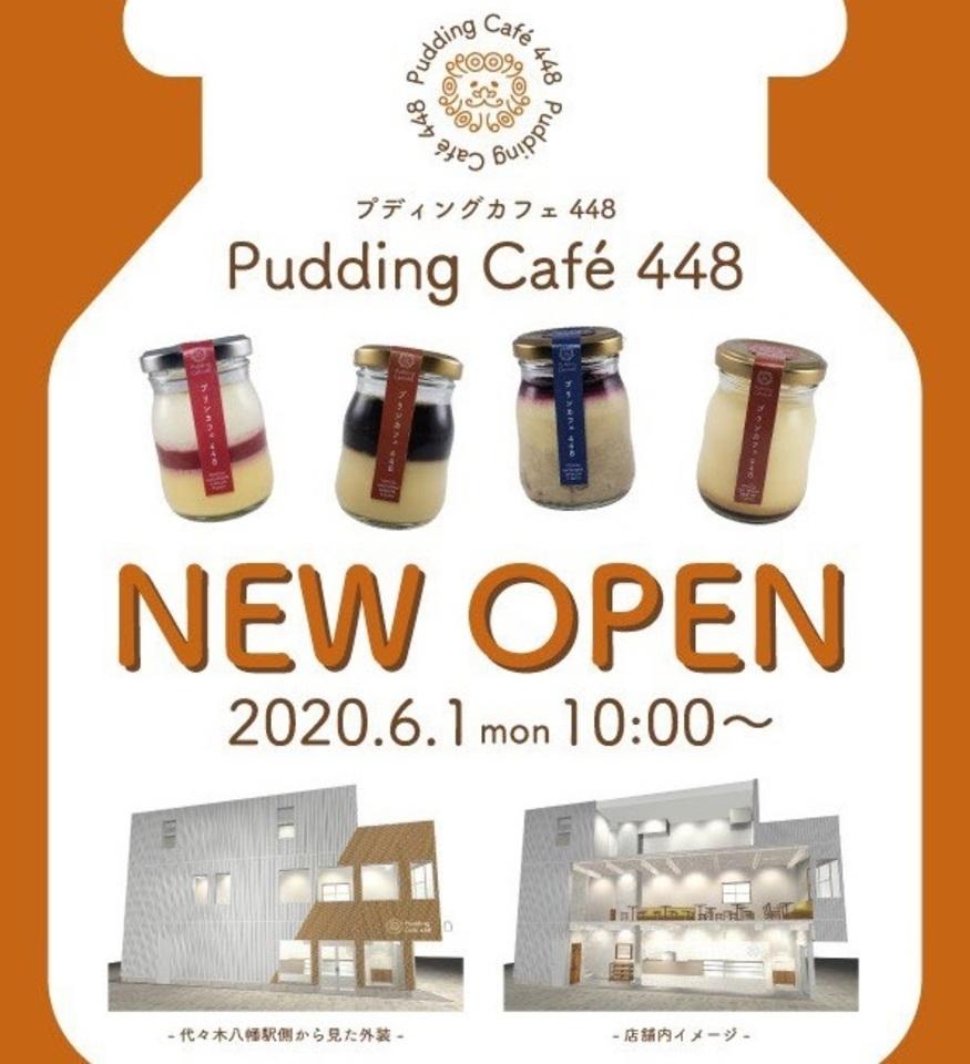 東京都渋谷区富ヶ谷1丁目に「プディングカフェ448」が本日オープンされたようです。