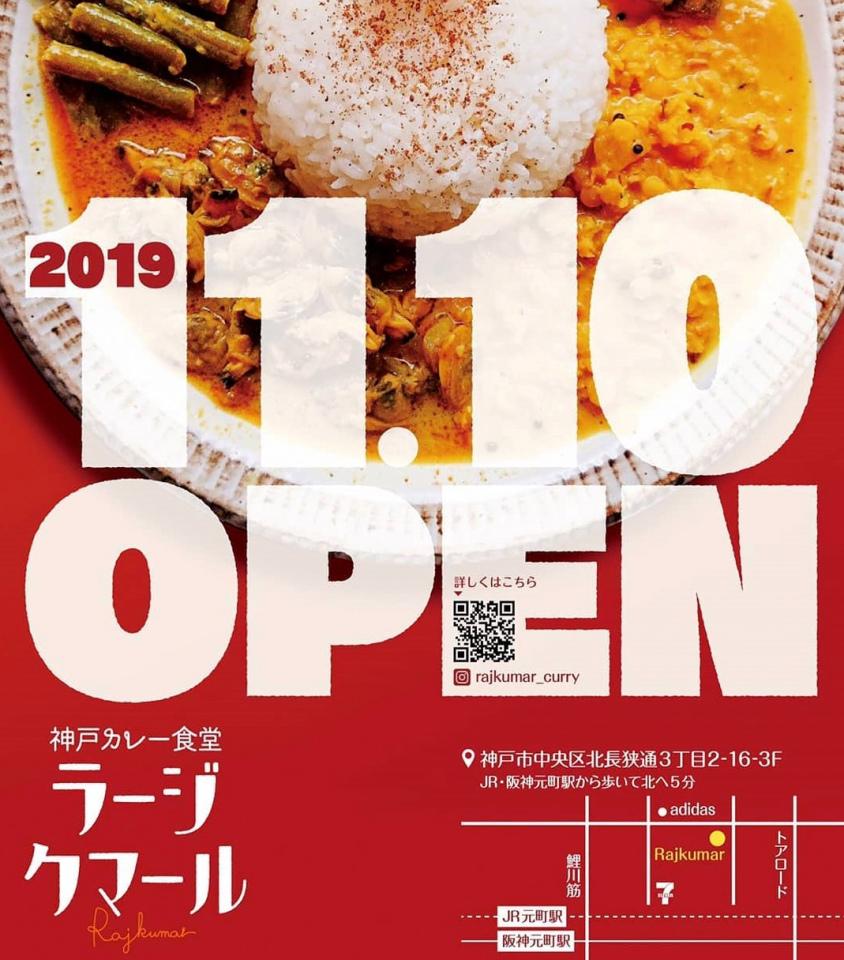 神戸をカレーの街に...神戸市中央区北長狭通3丁目に神戸カレー食堂「ラージクマール」本日オープン