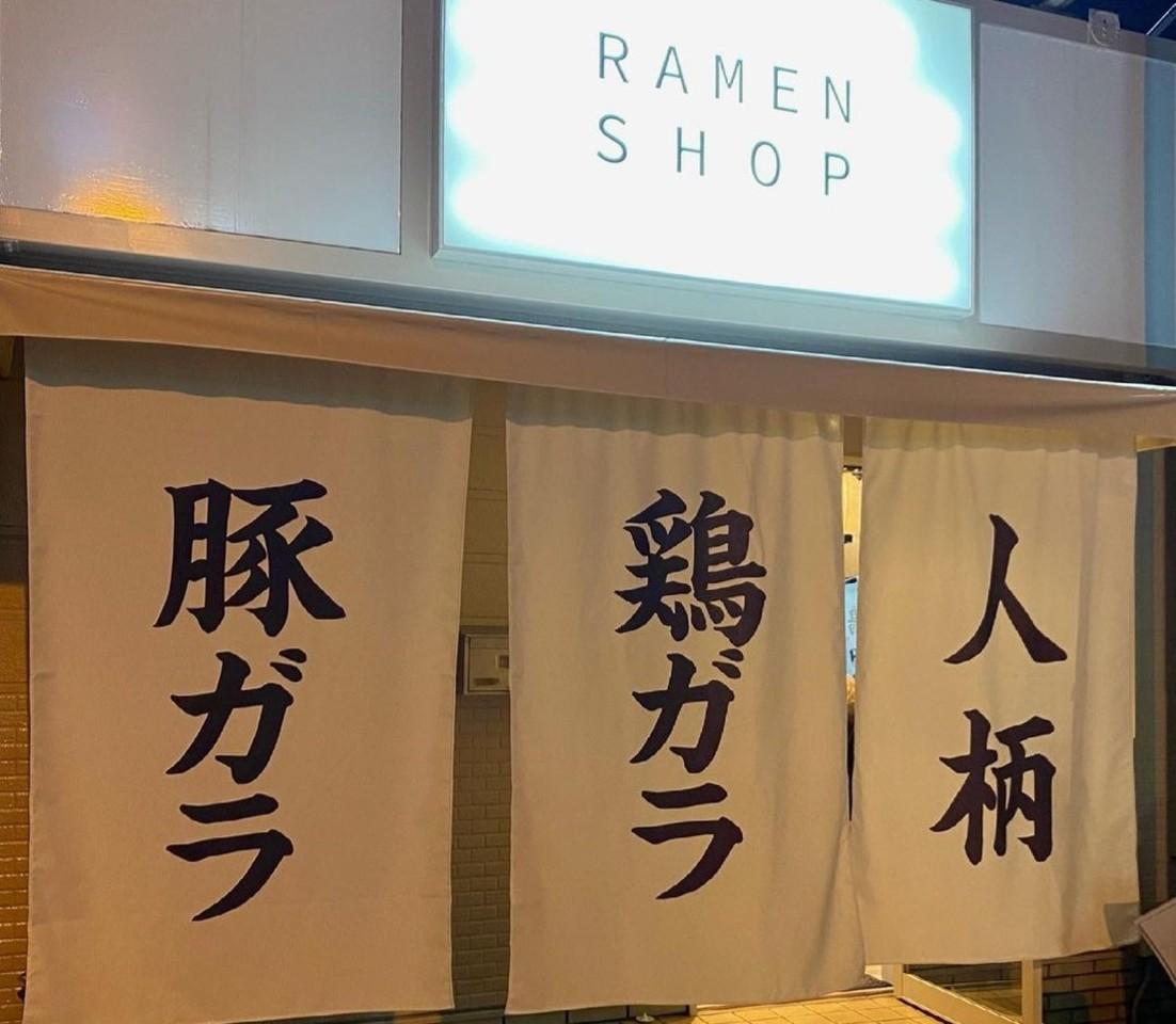 大阪府大東市三住町に鶏白湯専門店「ラーメンショップ イロドリ」が本日グランドオープンのようです。