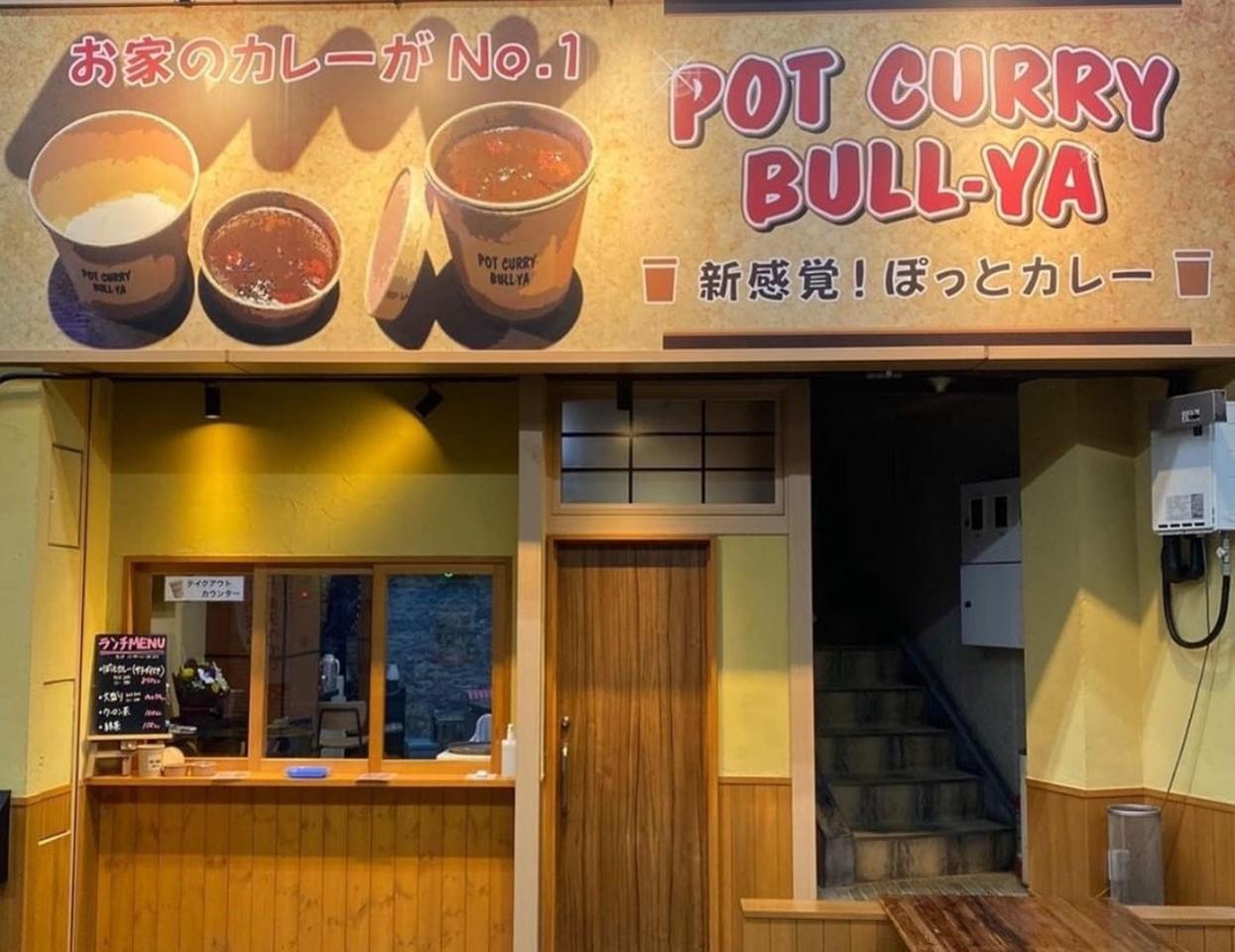 広島市中区大手町5丁目に「ぽっとカレー・ブルヤ」が1/8オープンされたようです。