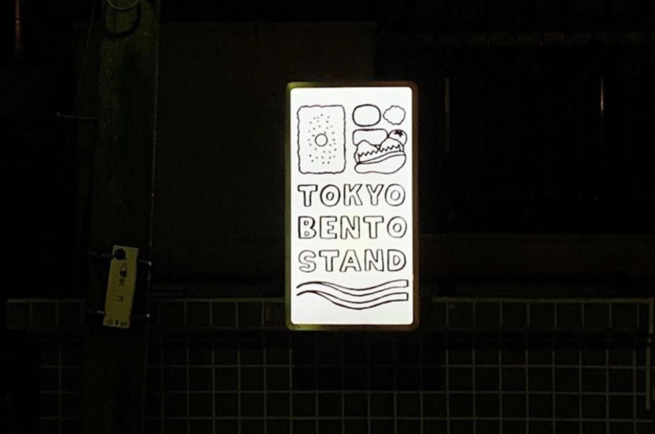 弁当と言えば母の味...東京都渋谷区猿楽町に『TOKYO BENTO STAND』グランドオープン