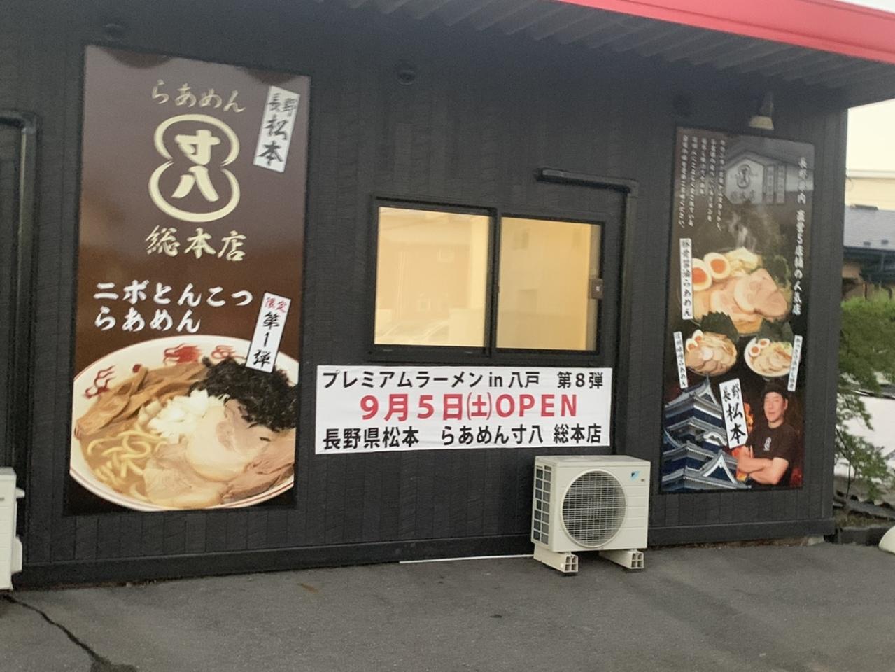 「プレミアムラーメン in 八戸」長野県 「らあめん寸八 (ずんぱち)」11月まで出店中!