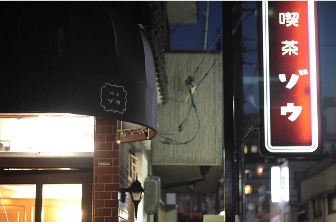 京都初出店...京都市上京区中立売通室町西入三丁町に『喫茶ゾウ』本日グランドオープン