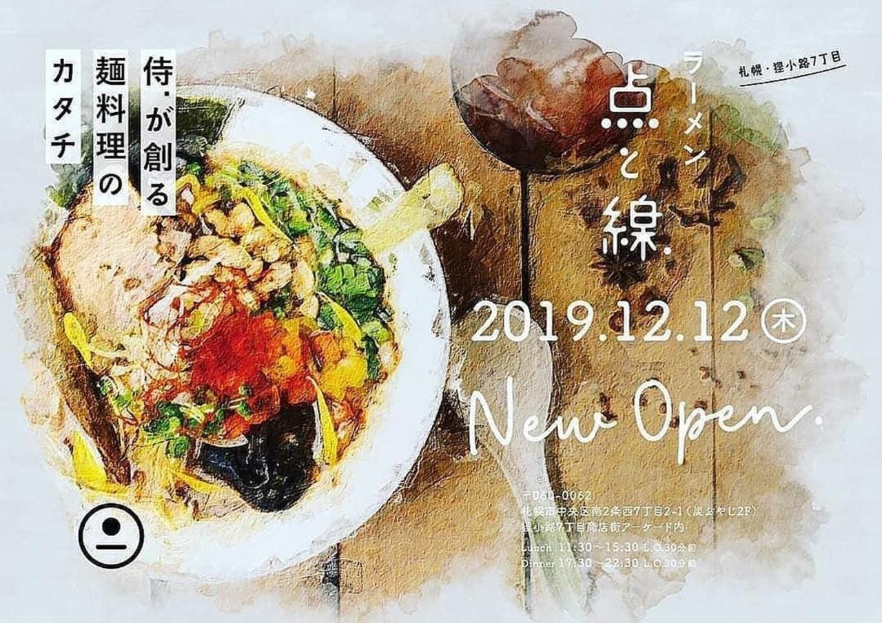 札幌市中央区南2条西7丁目にスパイスラーメン「点と線 狸小路店」が明日グランドオープンのようです。