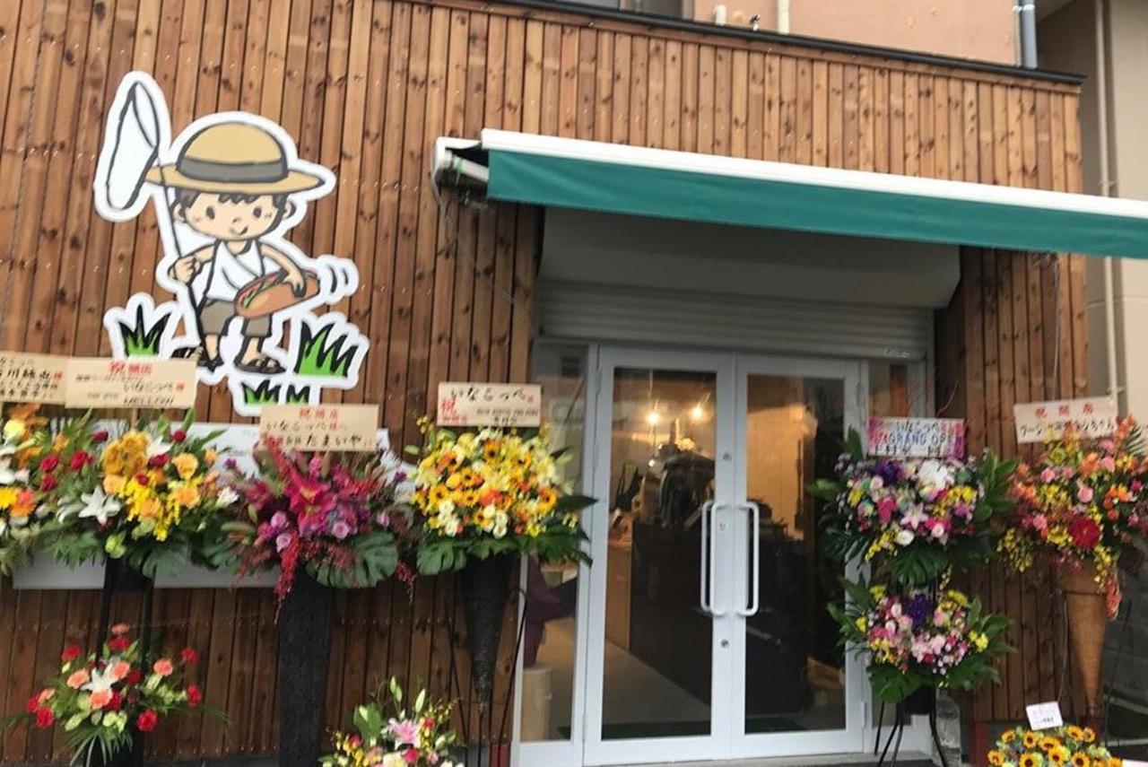 祝!10/10open『いなこっぺ』惣菜ベーカリー&カフェ(東京都八王子市)
