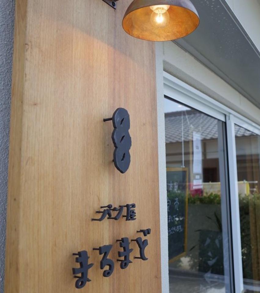 大三島の魅力を感じる宝石箱のようなパンを目指して...愛媛県今治市大三島の『まるまど』