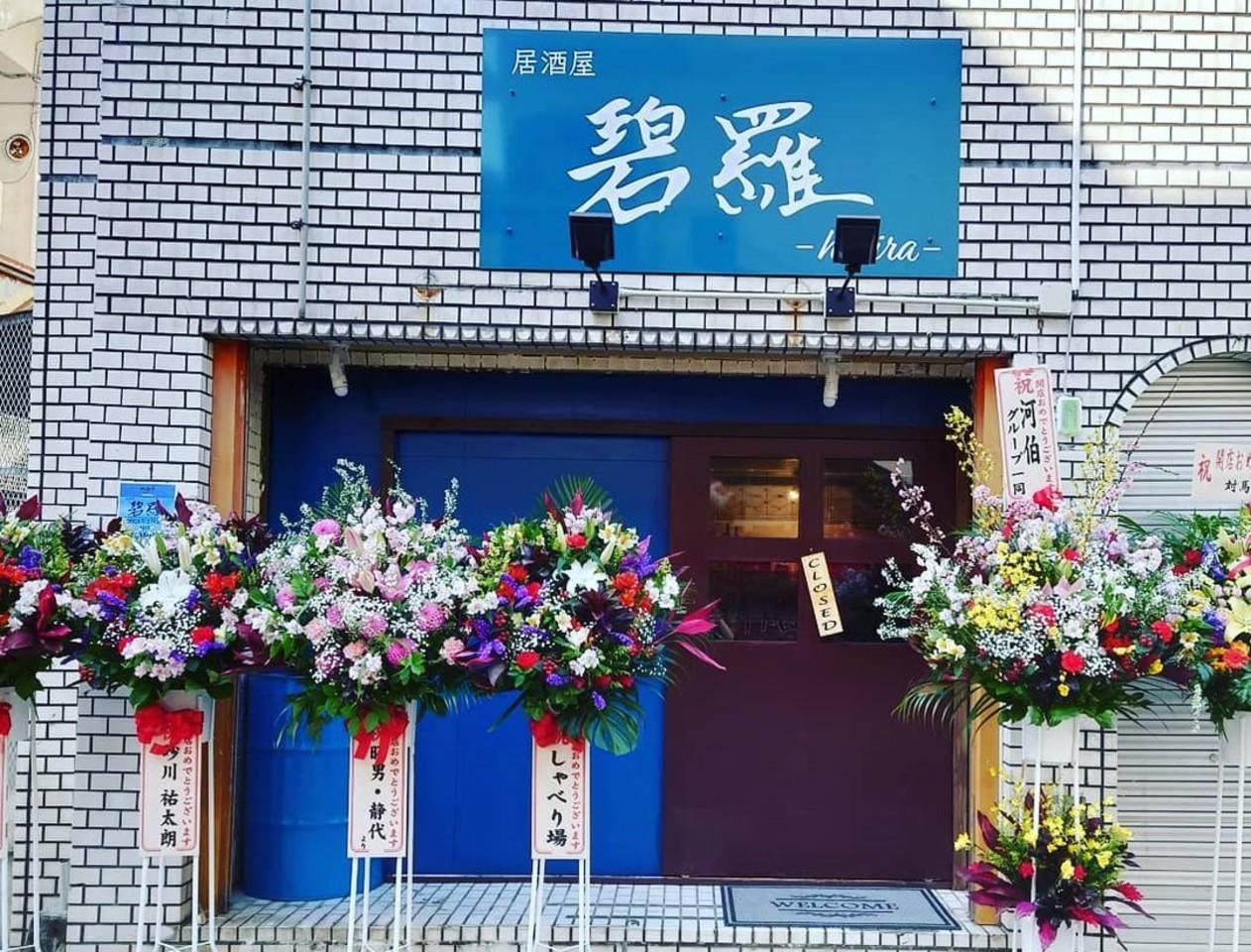 沖縄県石垣市美崎町に居酒屋「碧羅」が2/5にグランドオープンされたようです。