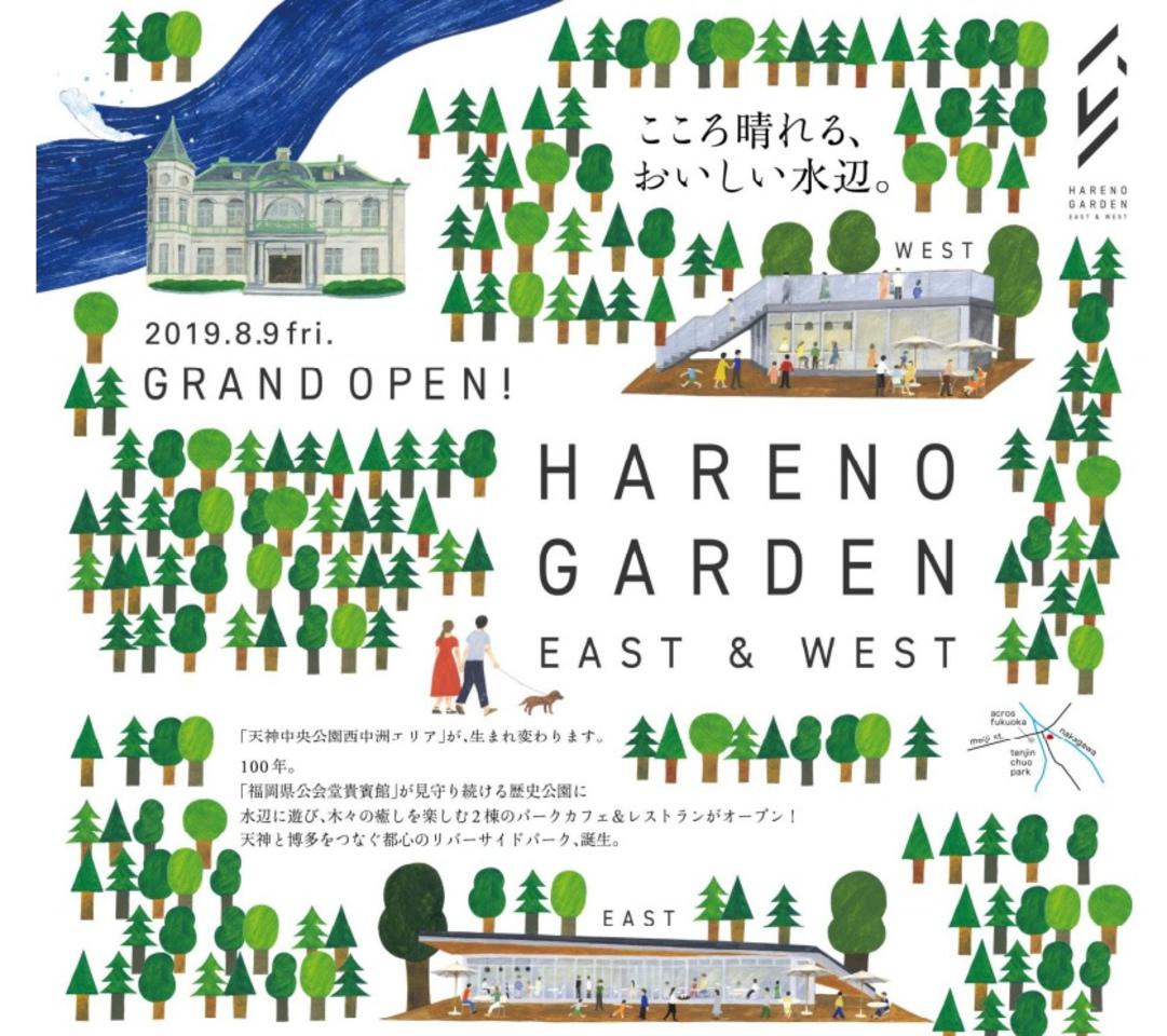 天神中央公園西中洲エリアに飲食施設「ハレノガーデン イースト&ウエスト」8月9日オープン!