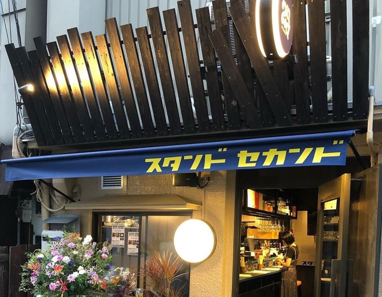 サクッと飲めて、ガッツリ食える...大阪市中央区南本町1丁目の立ちバル「スタンド セカンド」