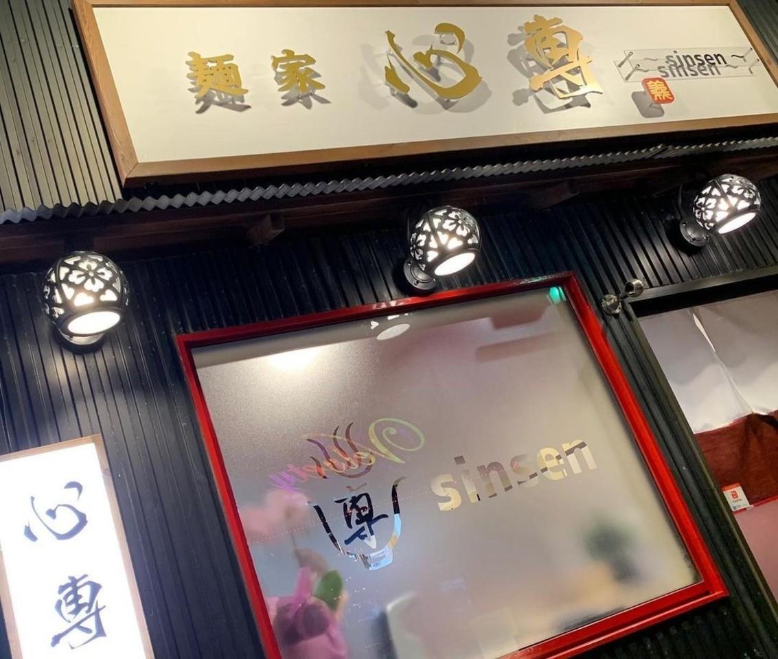 茨城県日立市大みか町2丁目に「麺家 心専」が本日オープンされたようです。
