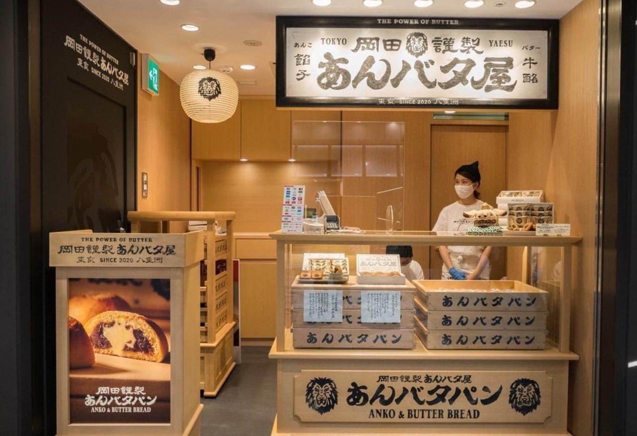 東京駅の新手土産ゾーン東京ギフトパレットに「岡田謹製 あんバタ屋」8月5日オープン!