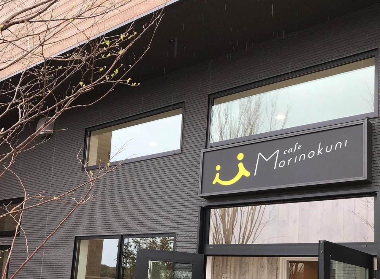 創作料理カフェ..三重県の四日市市中央緑地公園に「カフェ モリノクニ」本日オープン