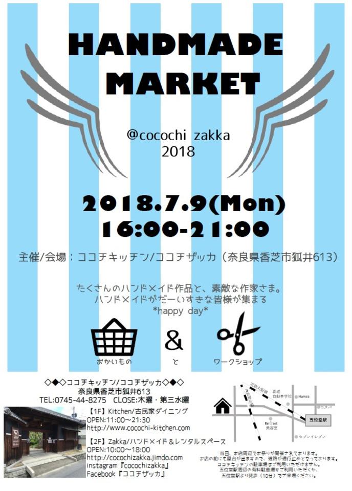 ハンドメイドマーケット2018