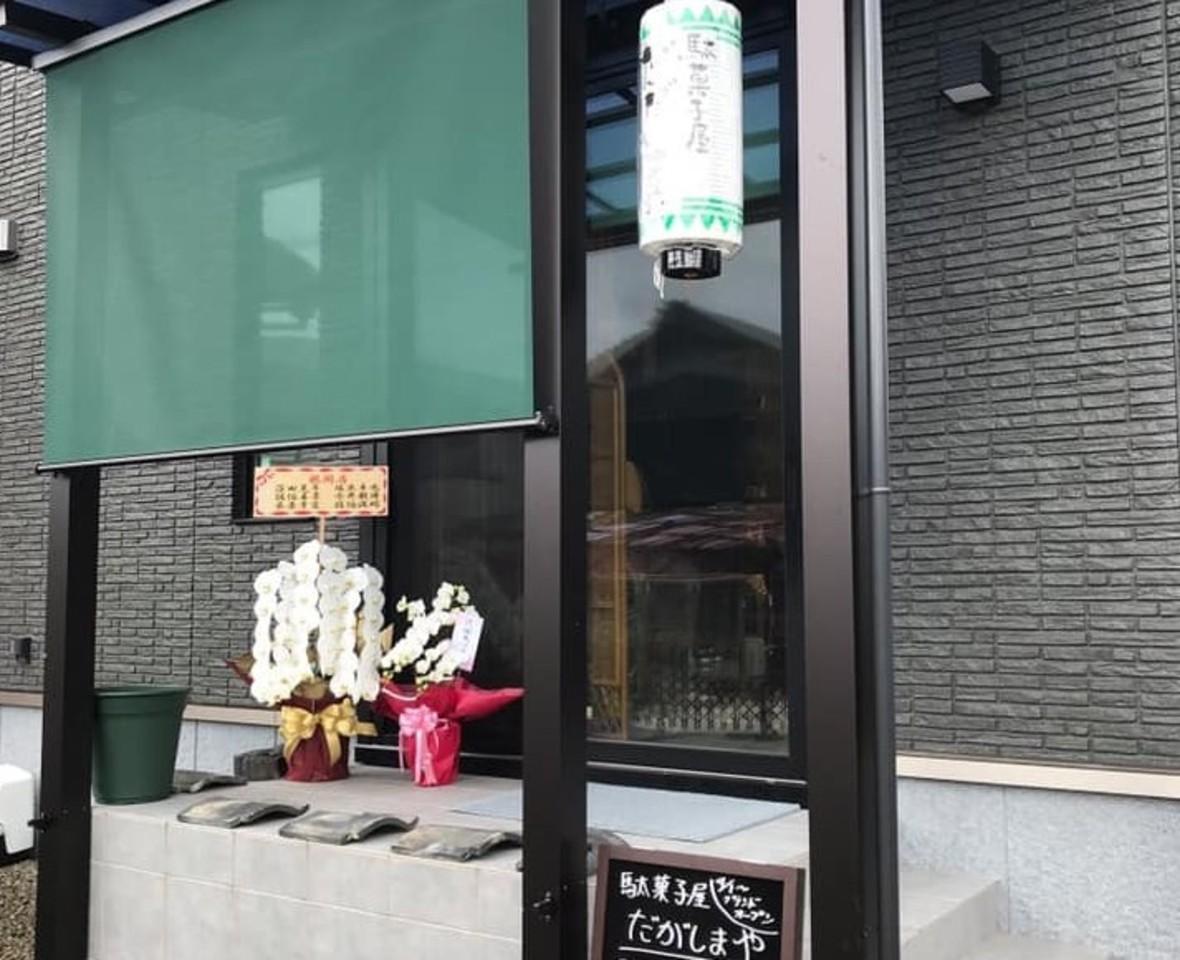 愛媛県西条市小松町新屋敷甲に駄菓子屋「だがしまや」が4/1グランドオープンのようです。