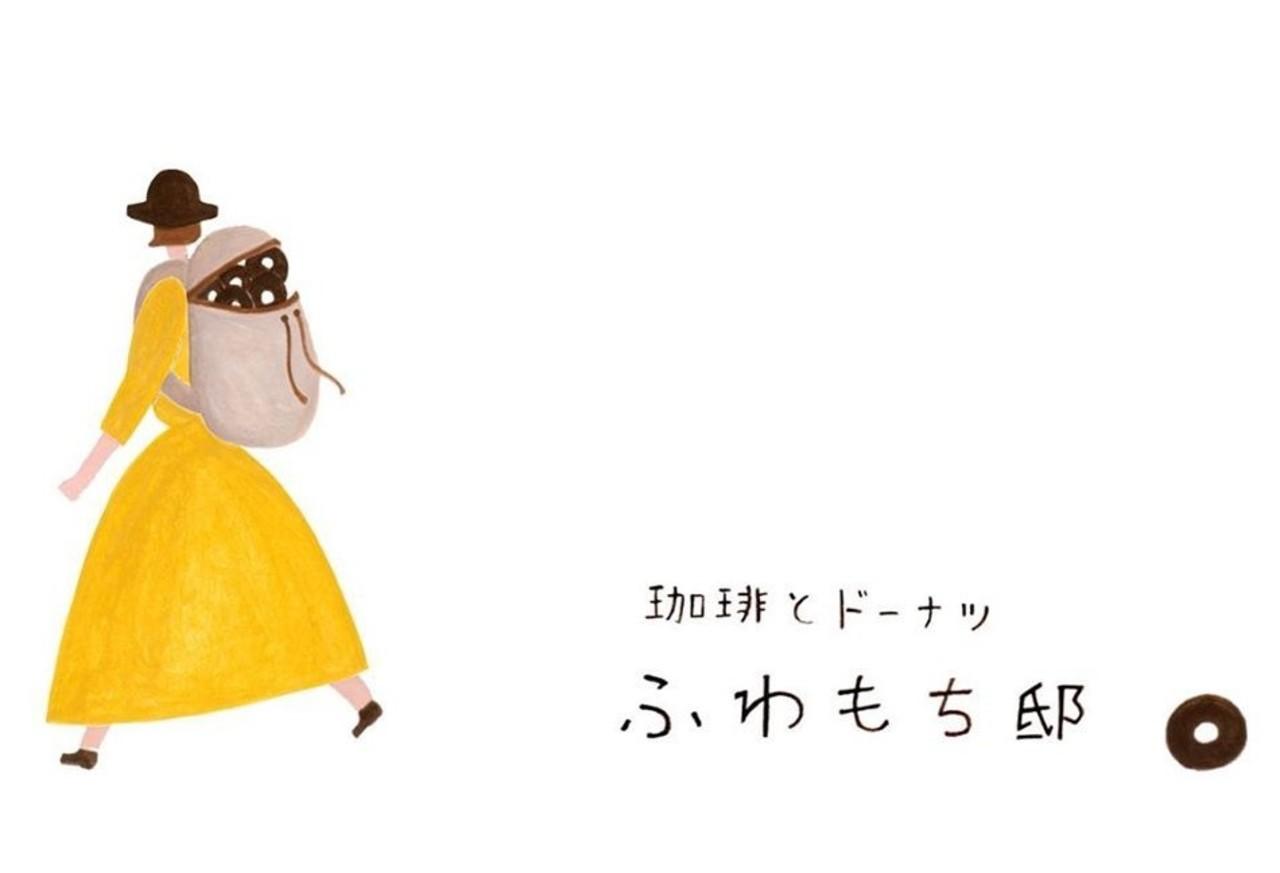 北海道から東京に。。東京都世田谷区用賀4丁目に『珈琲とドーナツ ふわもち邸』本日オープン