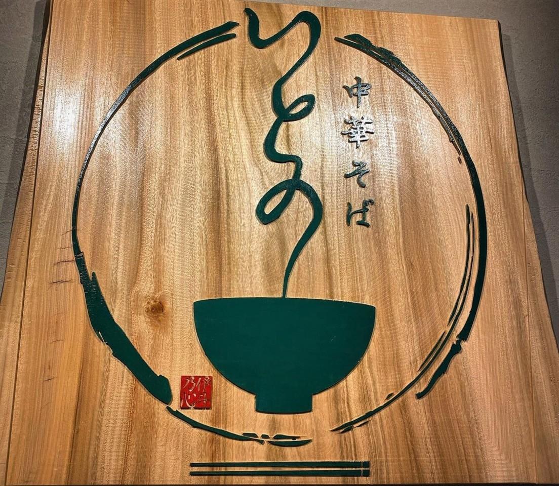 沖縄県沖縄市泡瀬1丁目に「中華そば いとの」が4/3にオープンされたようです。