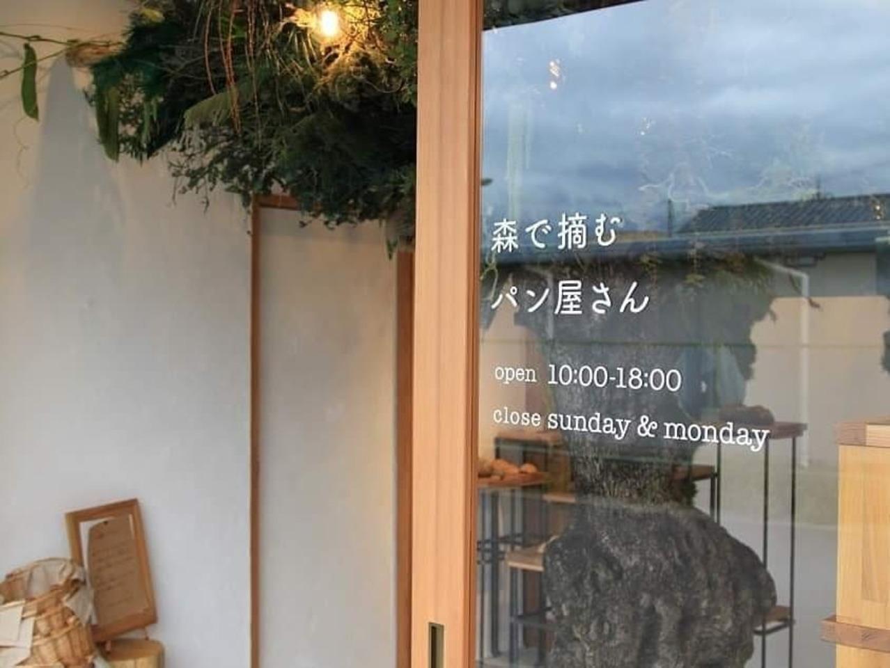 祝!10/1移転open『ベーカリープラスありのまんま』パン屋(奈良県奈良市)