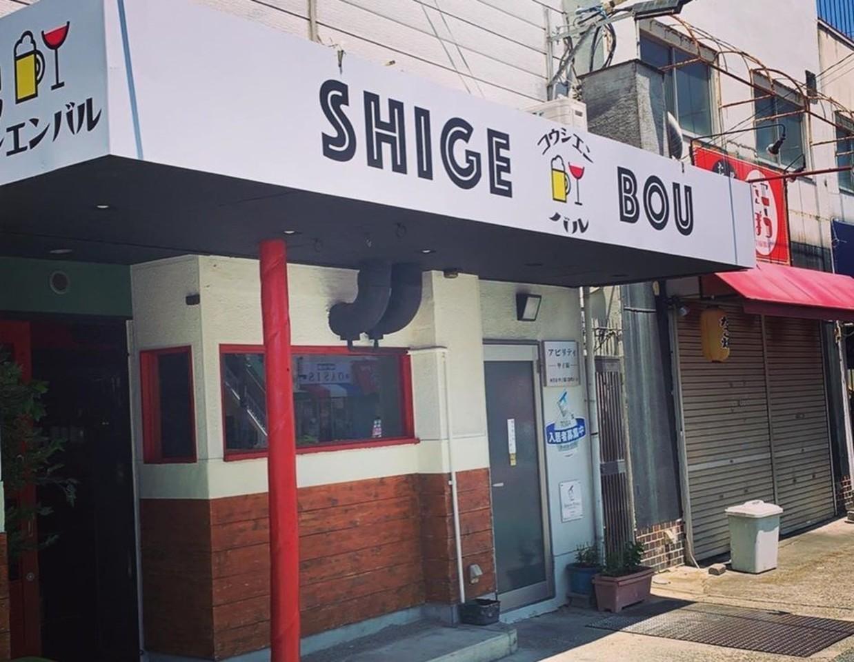 兵庫県西宮市甲子園八番町に「コウシエンバル シゲボウ」が6/2.3プレオープンのようです。