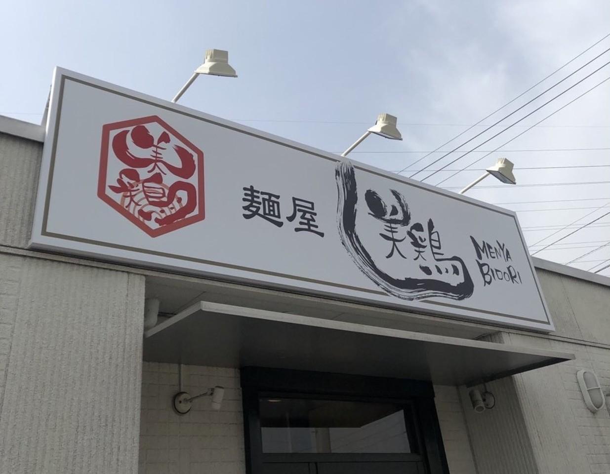 岐阜県岐阜市茜部菱野に「麺屋 美鶏」が本日移転オープンされたようです。