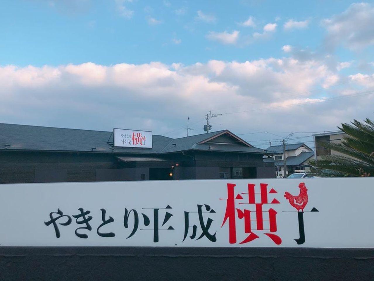 熊本県熊本市南区馬渡2丁目に焼き鳥×洋食のお店「やきとり平成横丁」が昨日オープンされたようです。