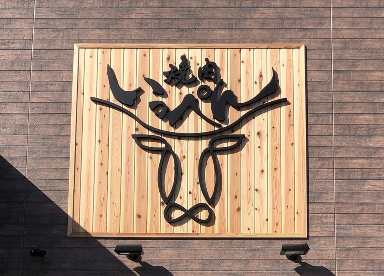 いっぺん食べてみ...大阪府堺市中区深井沢町に「焼肉いっぺん」2/25オープン