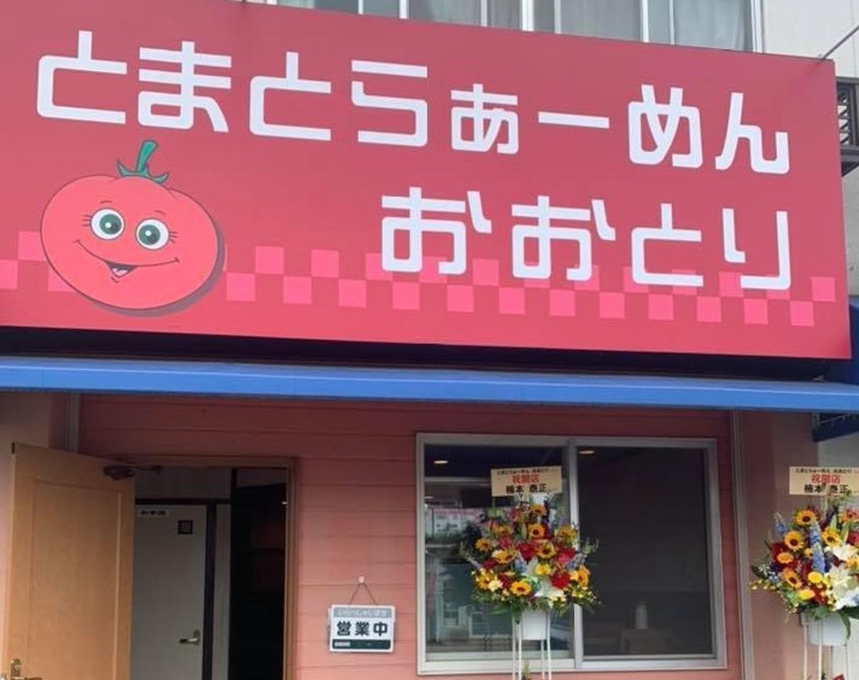 大阪府堺市西区鳳西町1丁目に「とまとらぁーめん おおとり」が5/18にオープンされたようです。