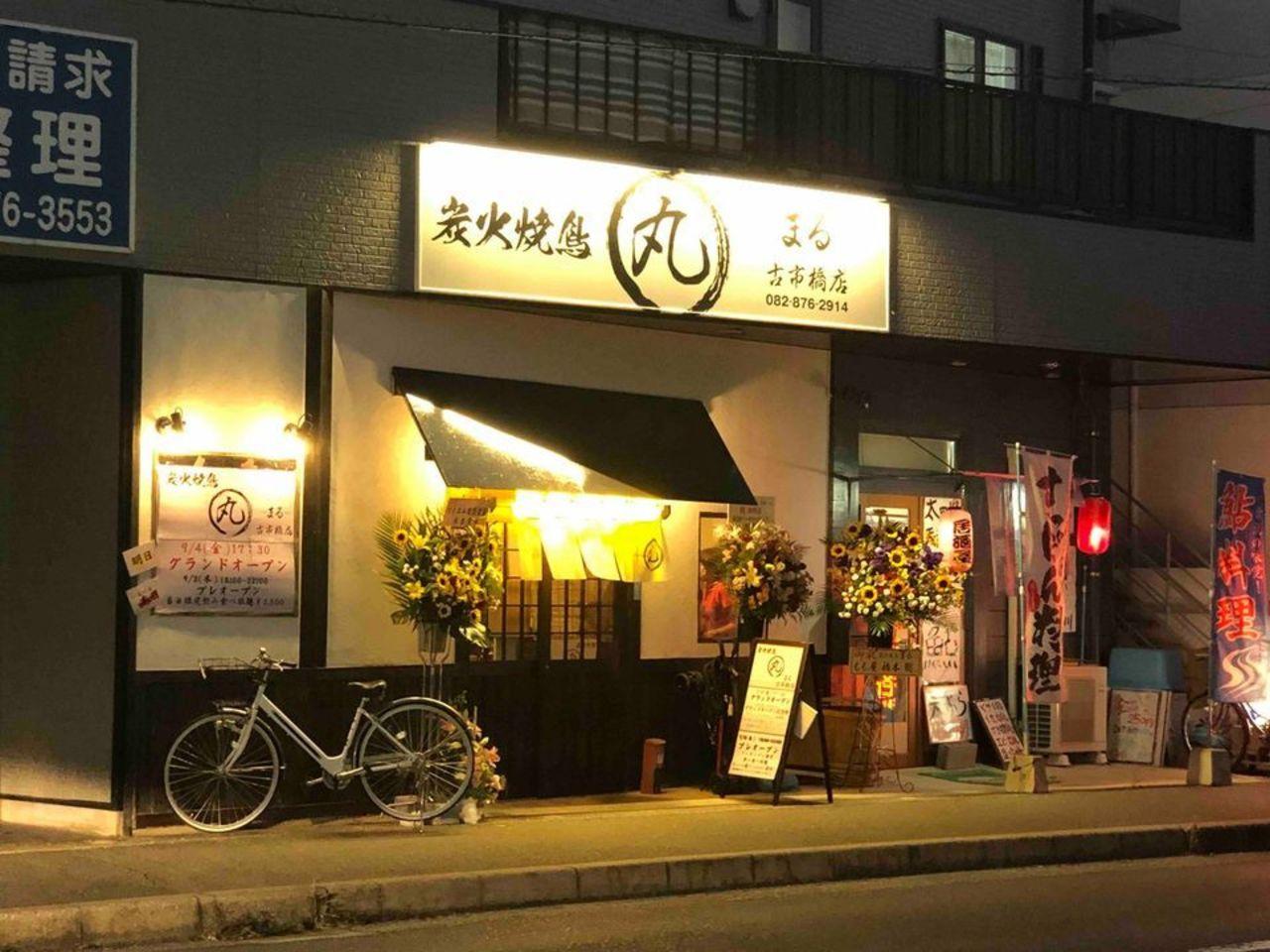広島県広島市安佐南区古市3丁目に「炭火焼鳥 丸 古市橋店」が9/4オープンされたようです。