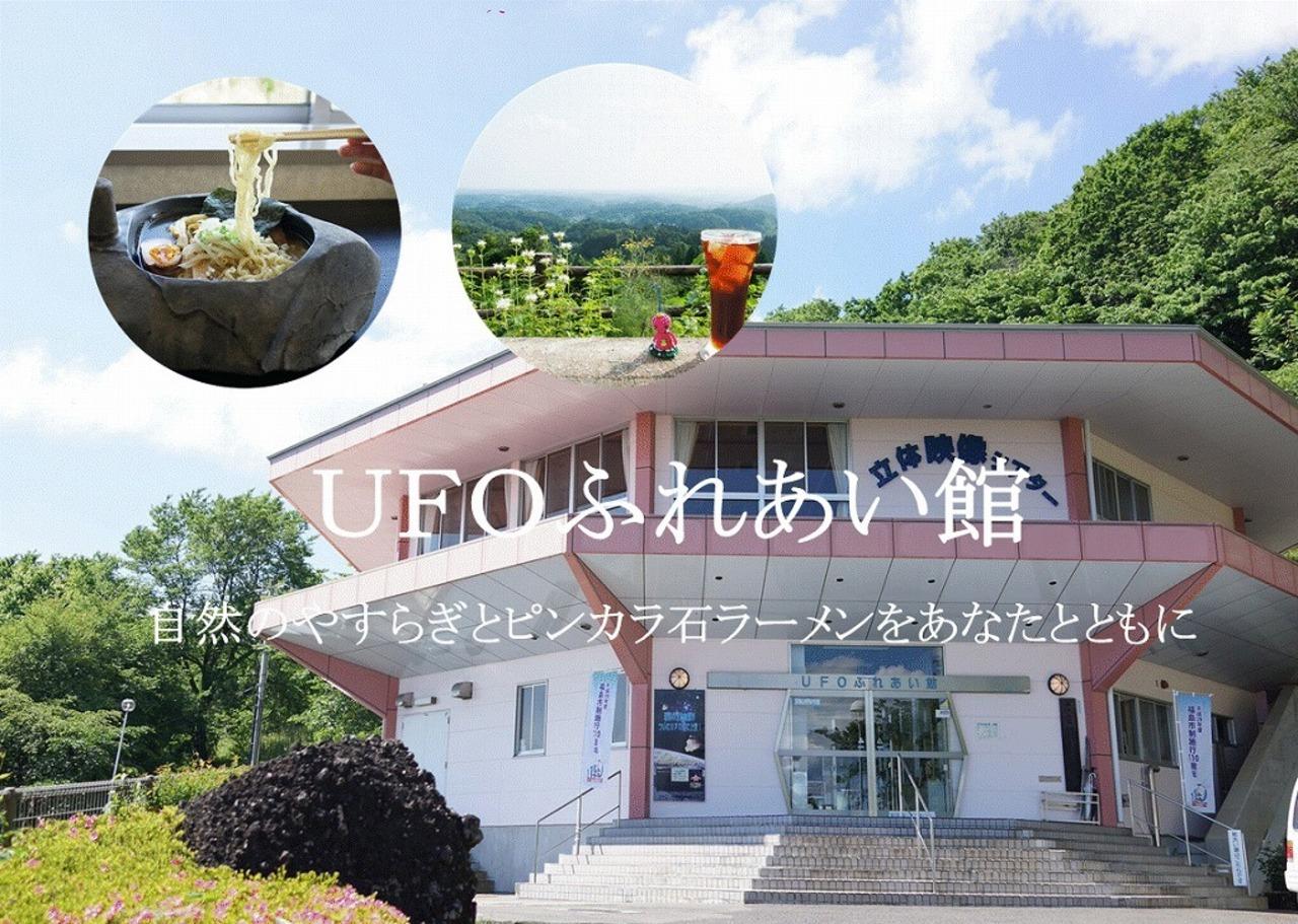 UFOの里飯野町の観光スポット...福島県福島市飯野町青木小手神森の「UFOふれあい館」