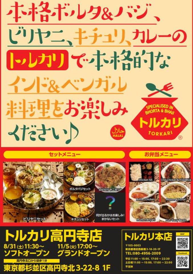 8月31日(土)11:30より、トルカリ高円寺が実店舗OPENいたします!