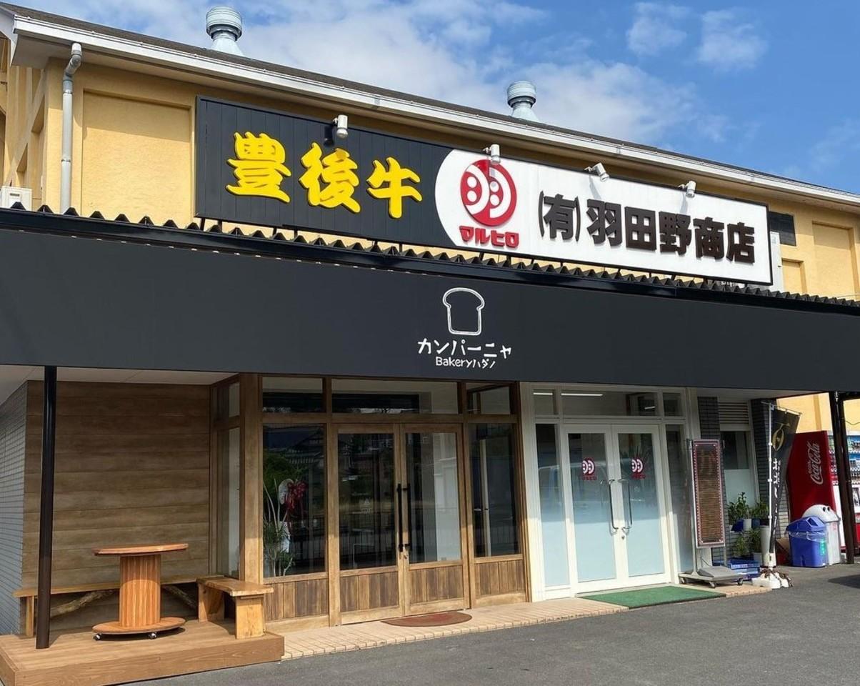大分県豊後大野市大野町田中にパン屋「カンパーニャ」が4/14にグランドオープンされたようです。