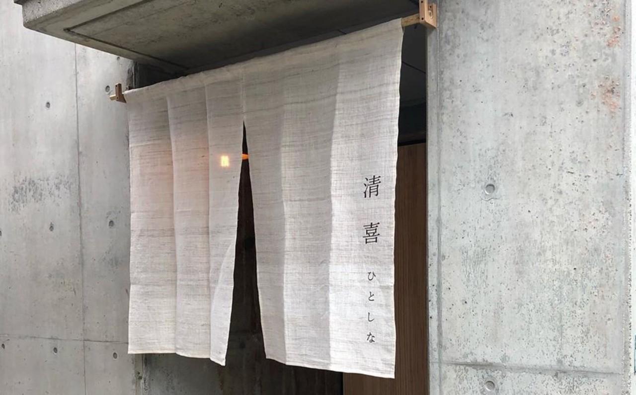ひとしなのヒレステーキ定食屋...福岡市中央区六本松4丁目の「清喜 ひとしな」