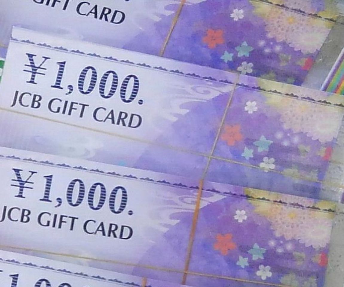 JCBギフトカード1000円券985円で販売中!