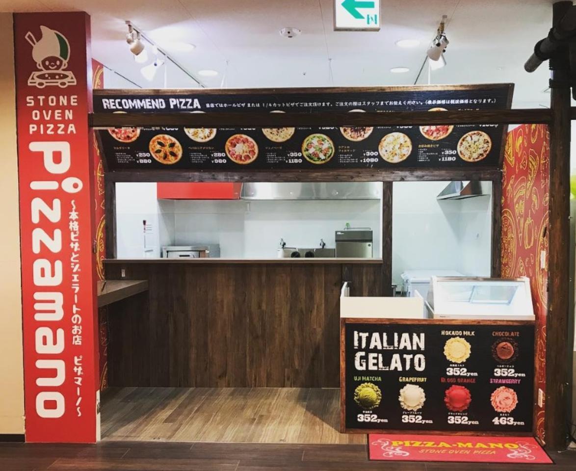 沖縄カーニバルパークミハマにピザとジェラートのお店「ピザマーノ」本日プレオープンのようです。