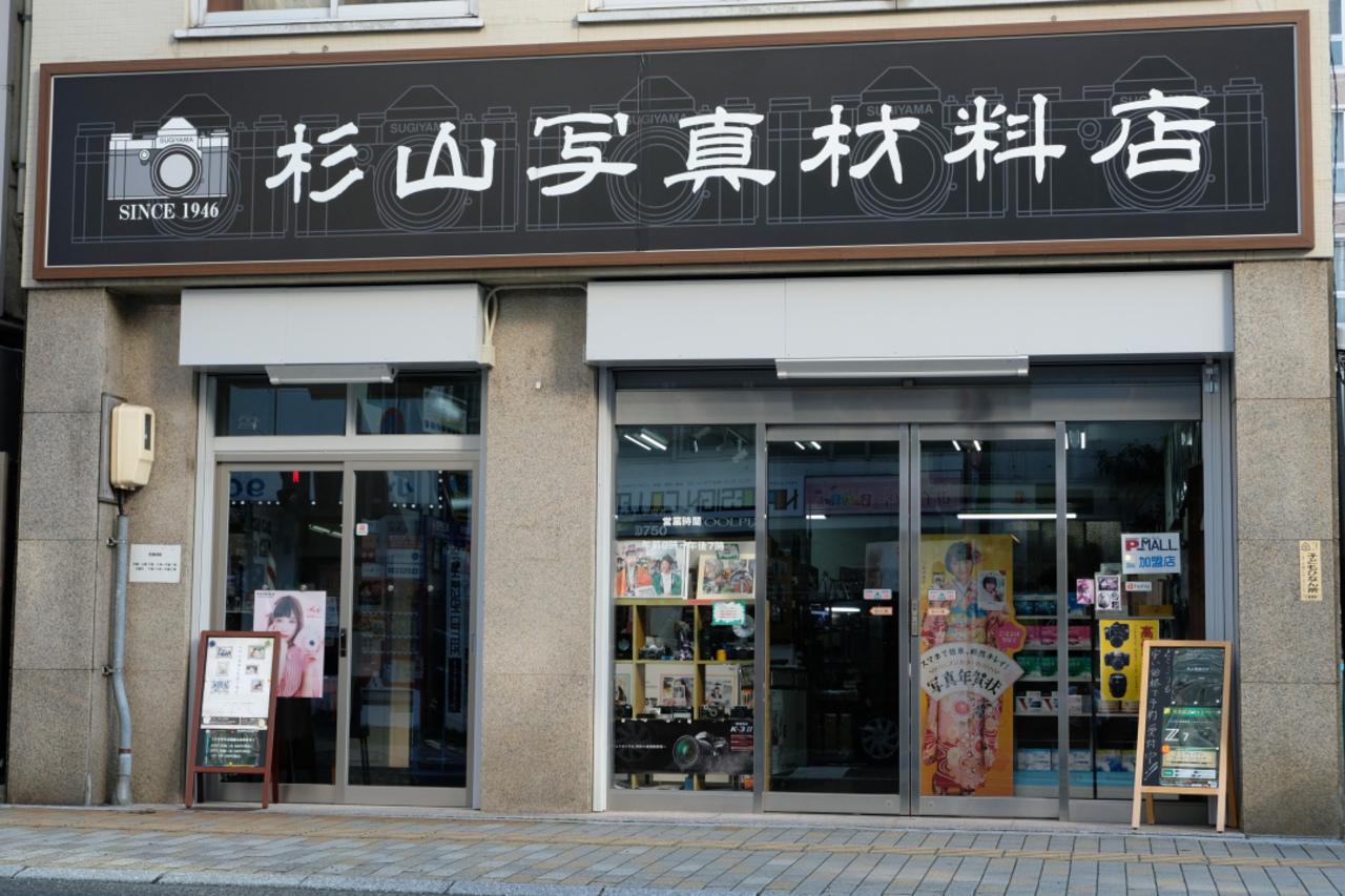 22101杉山写真写真材料店