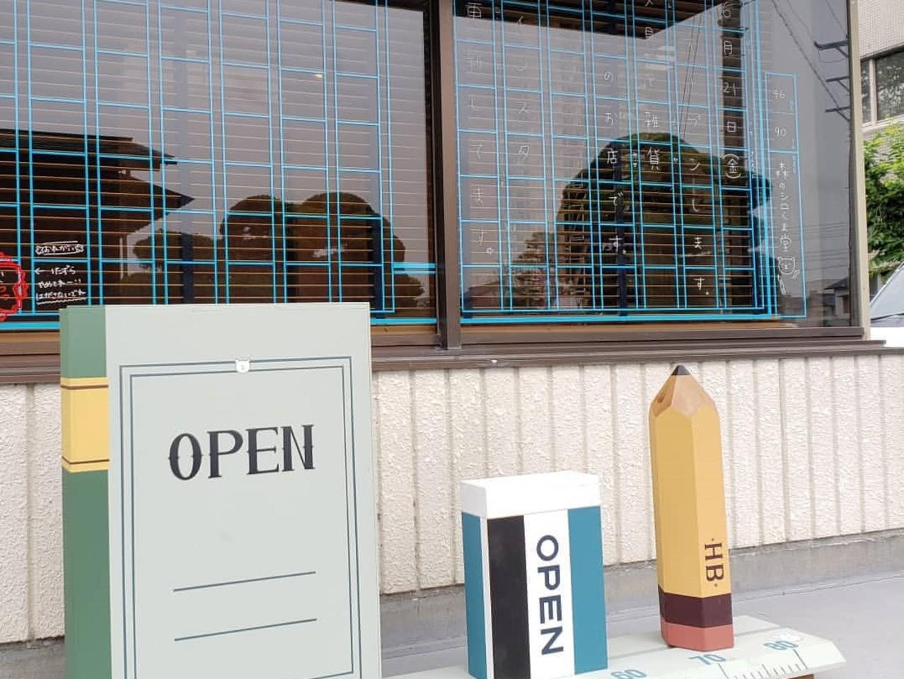 【 森のシロくま堂 】文具と雑貨のお店(静岡県周智郡)
