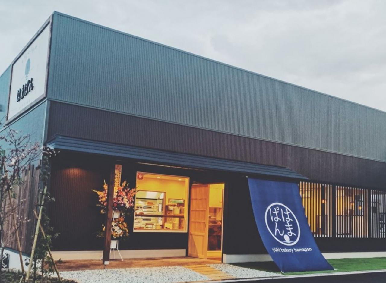 想いがこもった優しいパン...新潟市北区西名目所に夕日ベーカリー『はまぱん』本日オープン