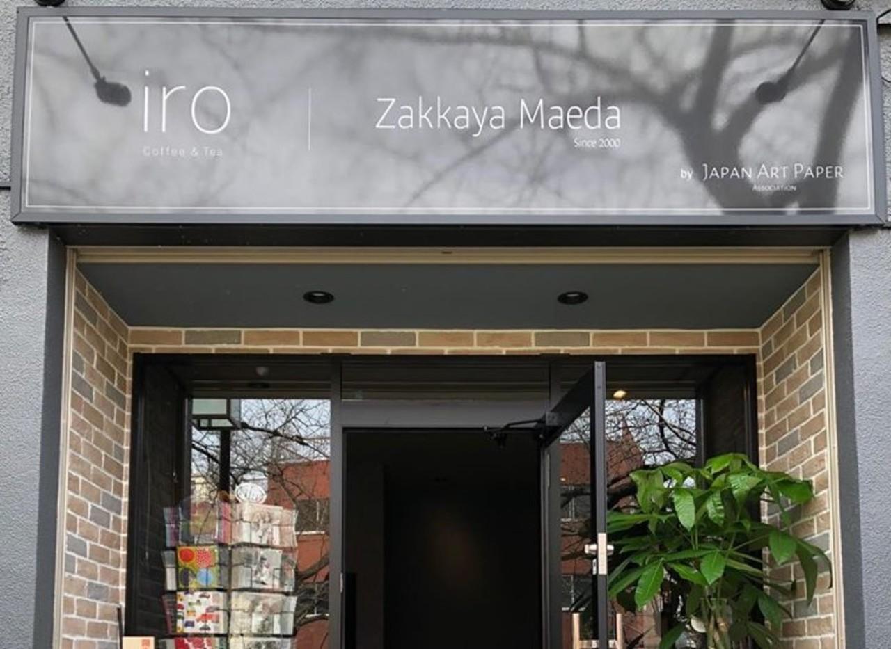 上質な空間で心地の良いひと時を。。東京都豊島区高田1丁目の『イロ コーヒー&ティー』