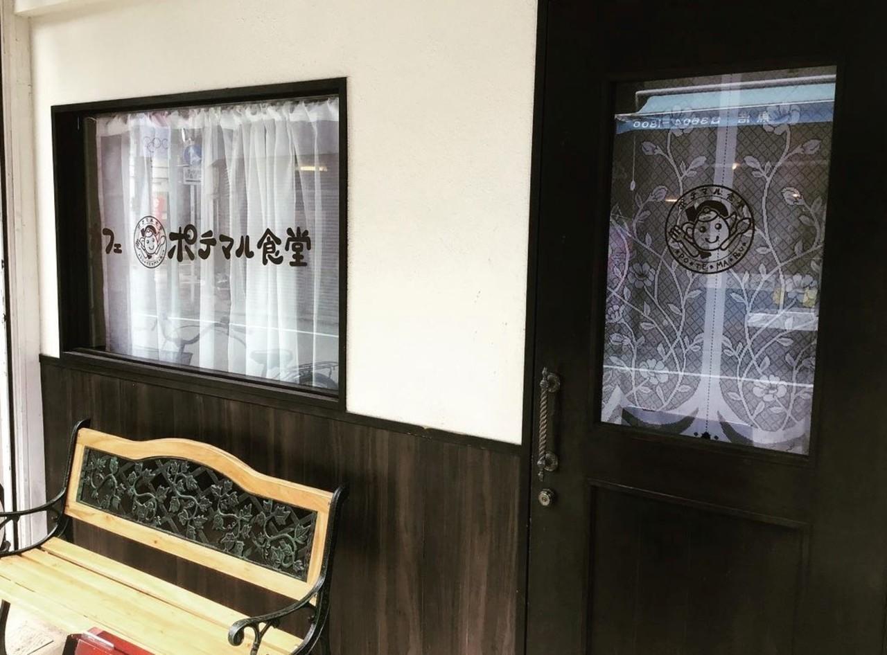 祝!6/6open『ポテマル食堂』カフェ(東京都葛飾区)