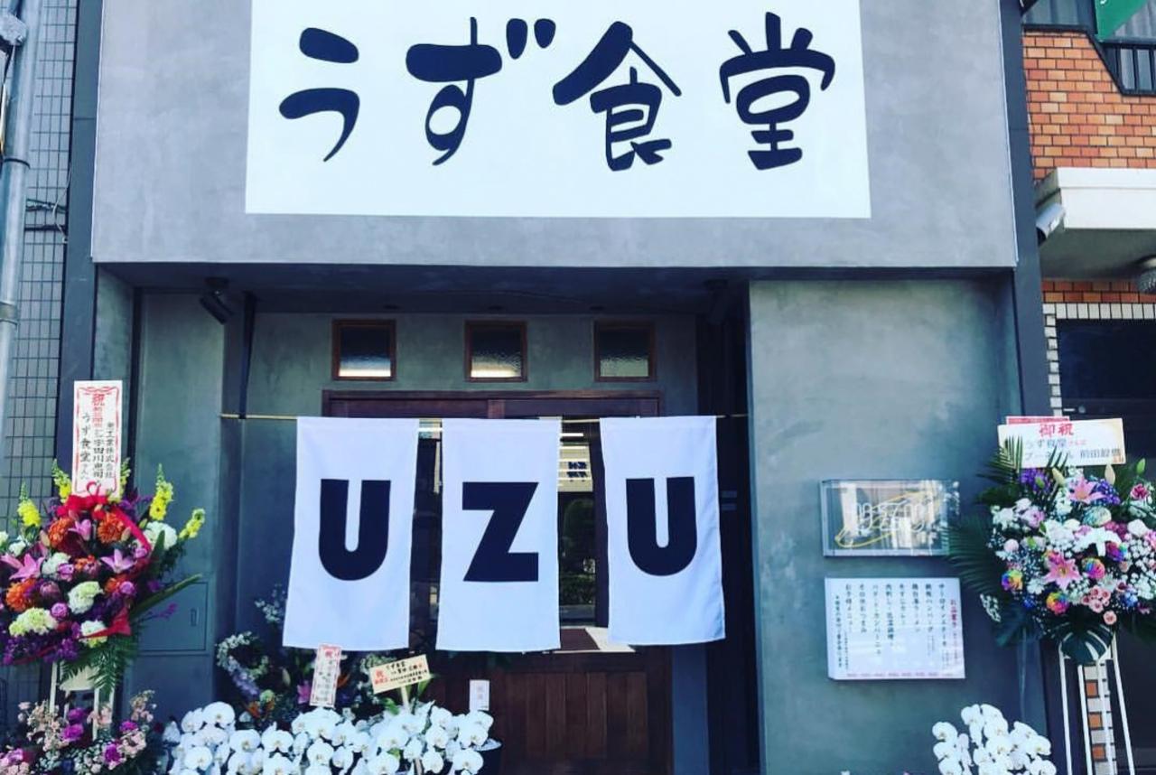 東京都墨田区小村井駅近くに大衆ステーキビストロ「うず食堂」が昨日オープンされたようです。