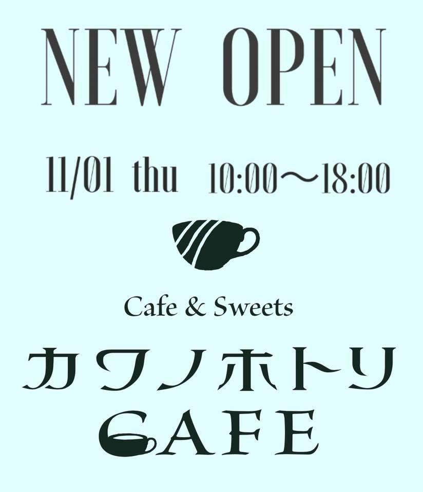 川のほとりに...松本市新橋ライフスタイルマーケット内に『カワノホトリcafe』プレオープン。