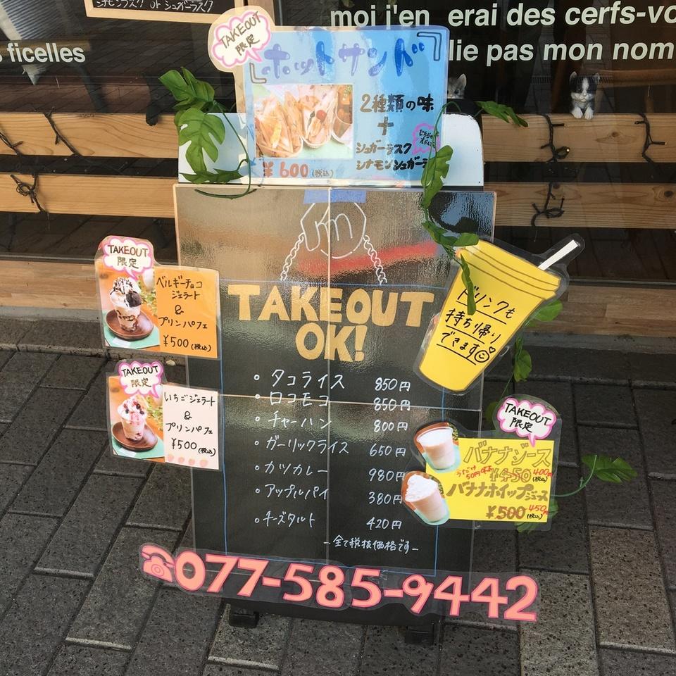 [栗東駅]カフェパルク お持ち帰りメニュー