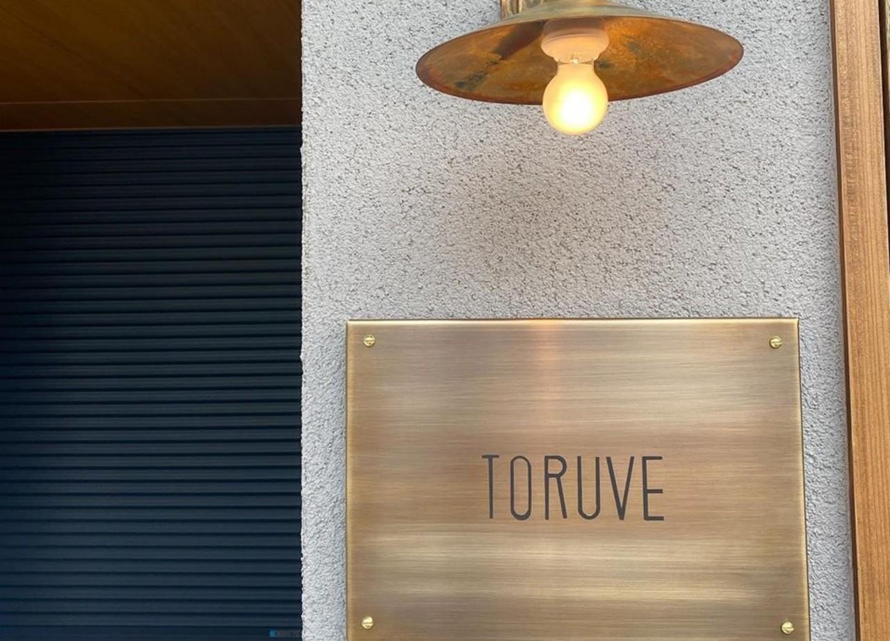 観音から宇品に移転...広島市南区宇品海岸2丁目にパン屋「トルヴェ」オープン