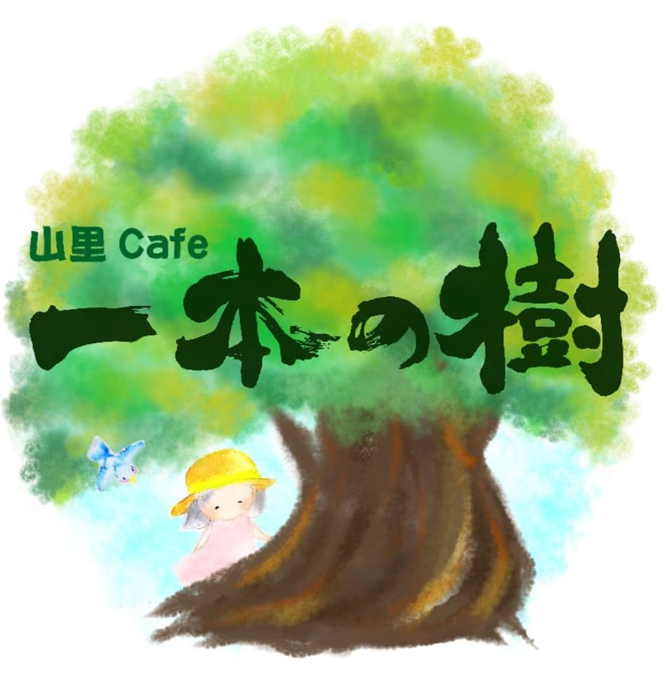 奈良県五條市西吉野町屋那瀬に山里カフェ「一本の樹」が本日グランドオープンのようです。