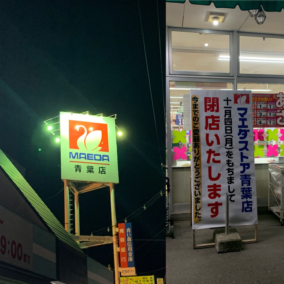 青森県八戸市 マエダストア 青葉店 19.11.4 閉店しました!
