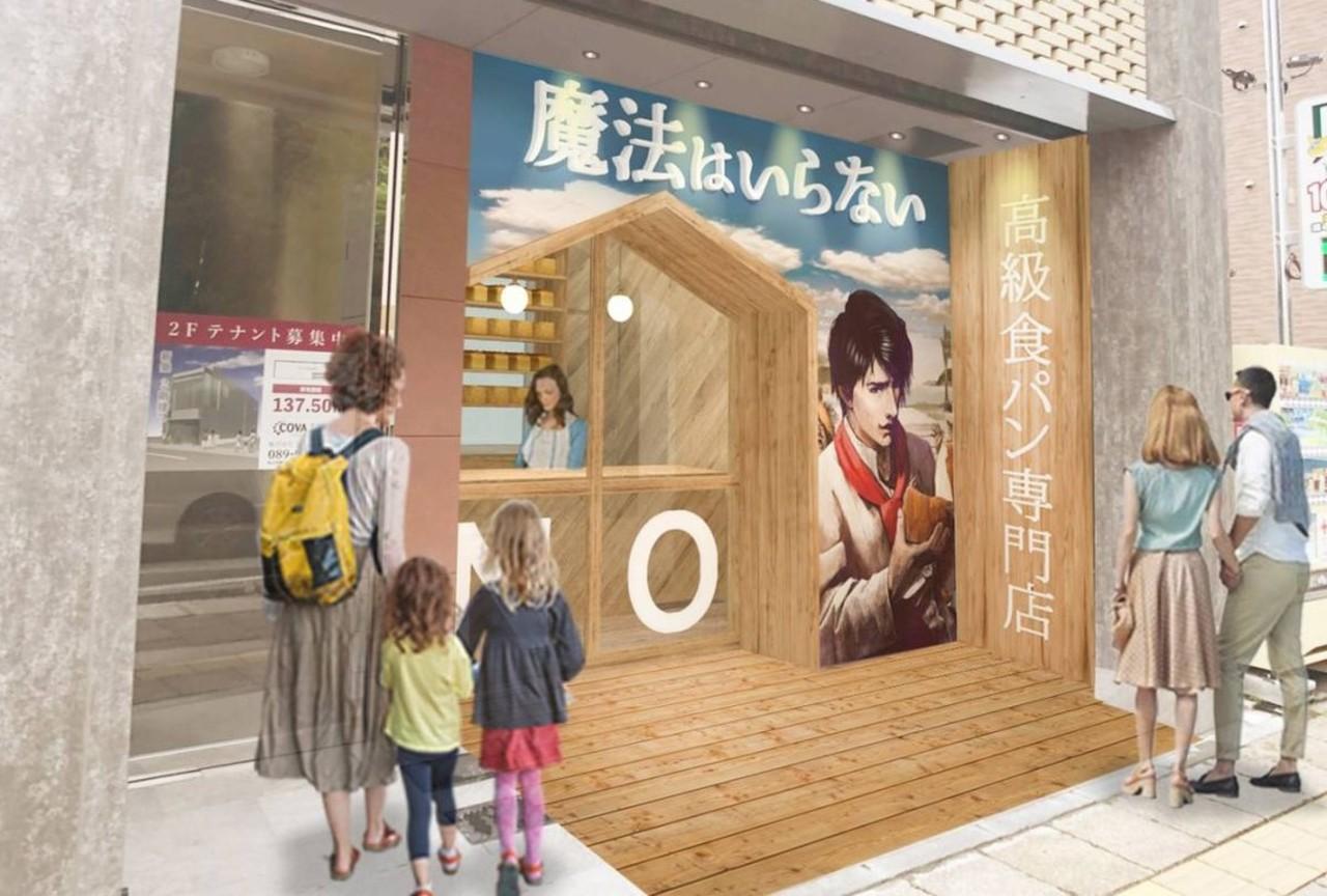 愛媛県松山市道後湯之町に高級食パン専門店「魔法はいらない」が本日オープンされたようです。
