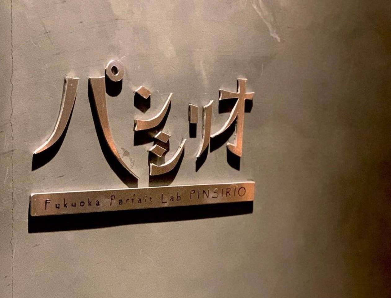 ひとつひとつを丁寧に。。福岡県福岡市中央区黒門にパフェのお店『パンシリオ』オープン