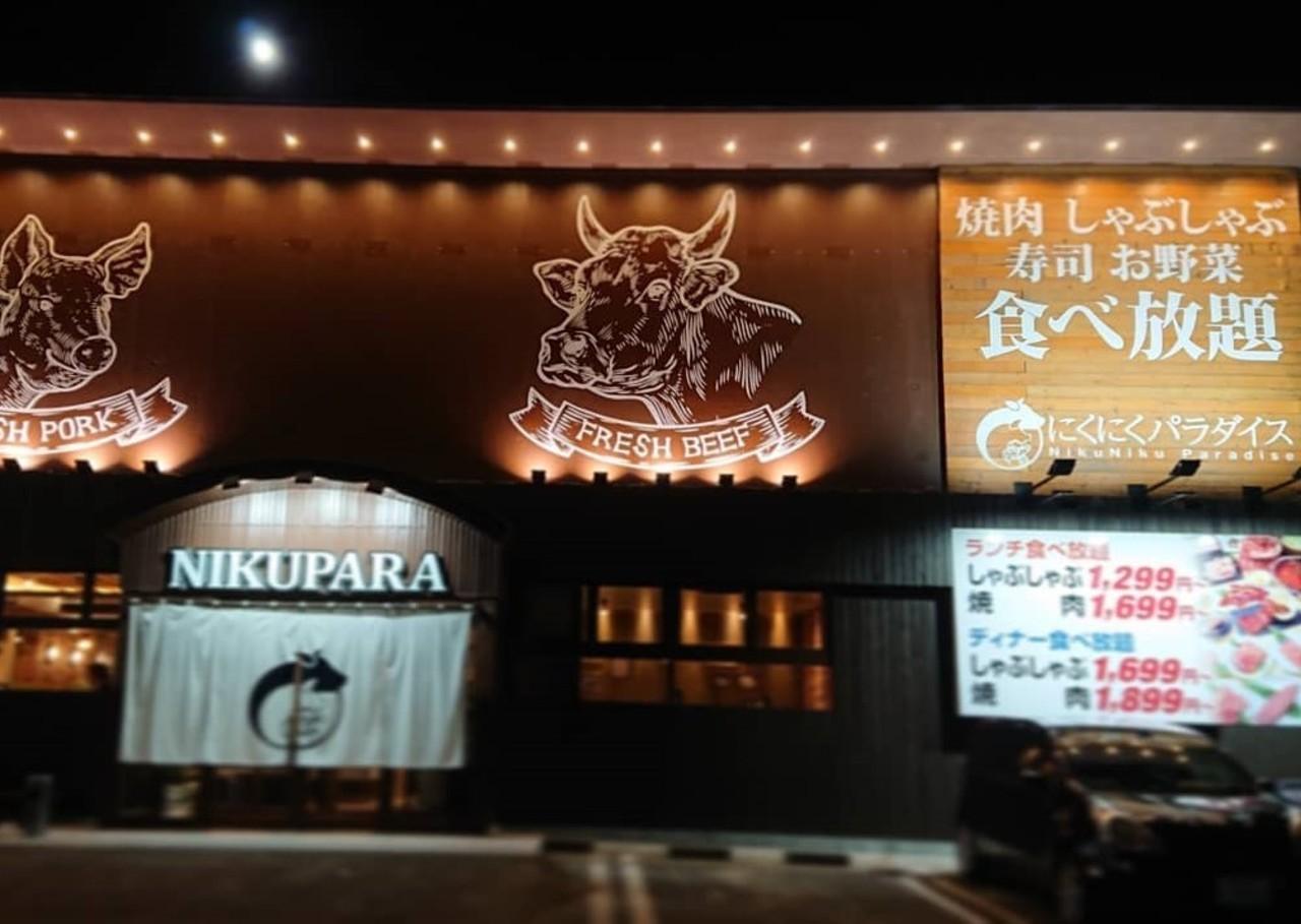 岩手県盛岡市青山4丁目にビュッフェスタイル「にくにくパラダイス」が3/2にオープンされたようです。