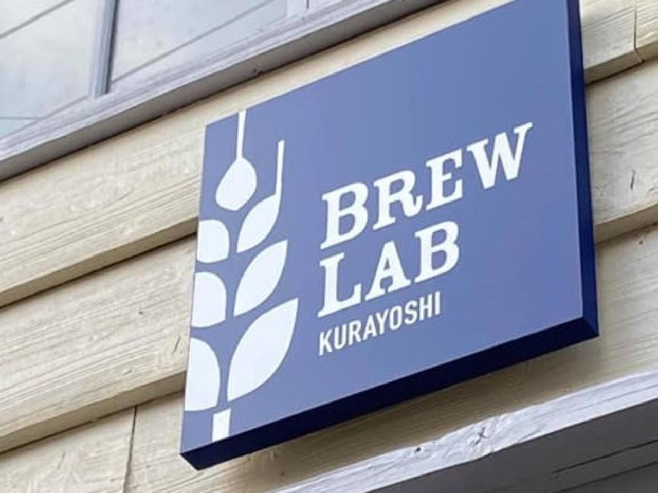 こだわりの味のビールを提供...鳥取県倉吉市東仲町に「ブリューラボ倉吉」8/29グランドオープン