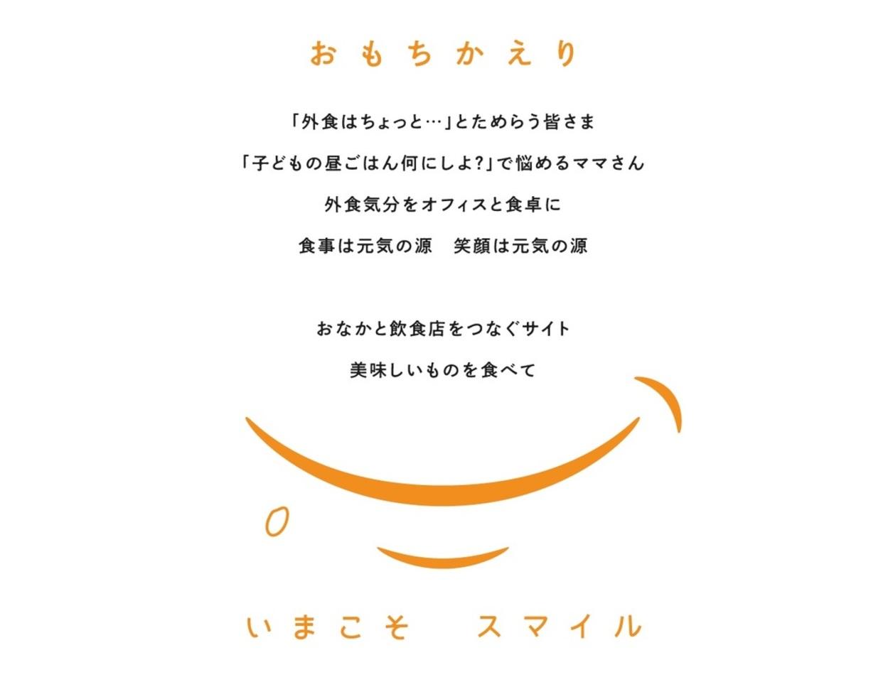 京都WebメディアKLKのテイクアウト店紹介サービス「京のごはん。」
