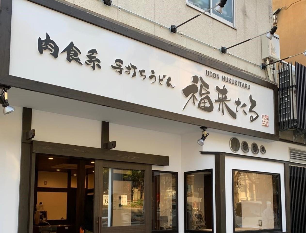 京都市下京区七条御所ノ内に「肉食系 手打ちうどん 福来たる」が1/26オープンのようです。